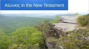 Αἰώνιος in the New Testament – the fourth attributive instances